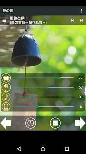 「夏の自然音 ~快適な睡眠のために~ リラックス睡眠アプリ」のスクリーンショット 1枚目