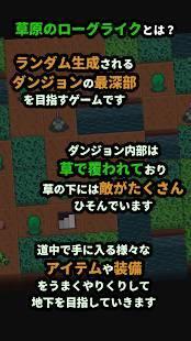 「草原のローグライク」のスクリーンショット 1枚目