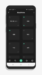 「BlackNote メモ帳 ノート メモ」のスクリーンショット 1枚目