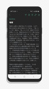「BlackNote メモ帳 ノート メモ」のスクリーンショット 3枚目