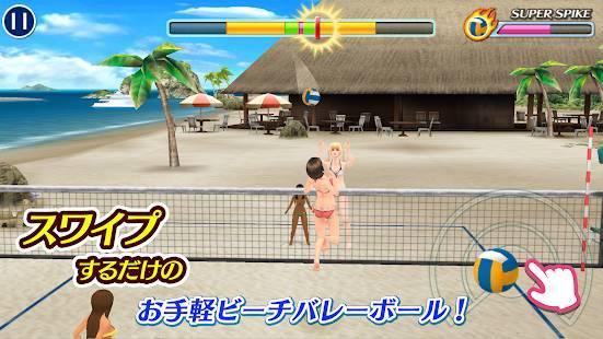 「ビーチバレーボール パラダイス」のスクリーンショット 3枚目