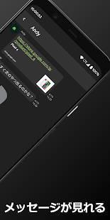 「きどくつけずに読むアプリ NINE(ナイン)ポップアップ通知に対応した既読回避アプリ!」のスクリーンショット 2枚目
