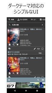 「ILibrary -図書館予約+蔵書管理-」のスクリーンショット 1枚目