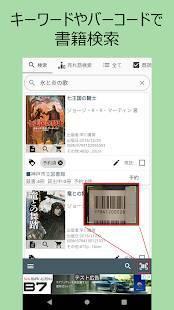 「ILibrary -図書館予約+蔵書管理-」のスクリーンショット 2枚目