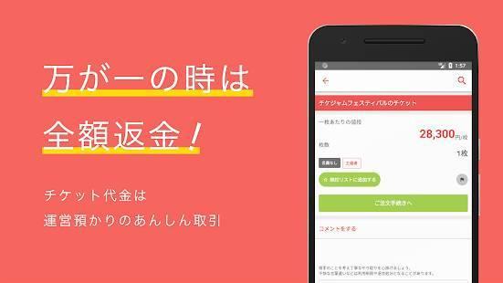 「安心安全チケット売買フリマアプリ「チケジャム (ticketjam)」求・譲をサポート」のスクリーンショット 3枚目