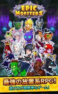 「エピックモンスター:超簡単な放置系RPG」のスクリーンショット 1枚目