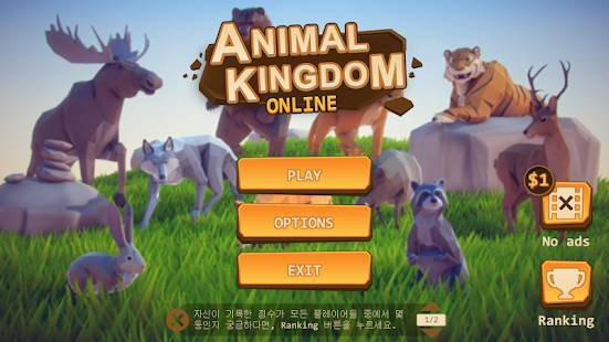 「動物王国オンライン」のスクリーンショット 1枚目