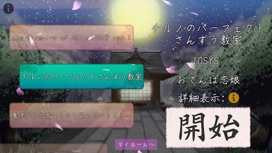 「東方鍵盤遊戯」のスクリーンショット 2枚目