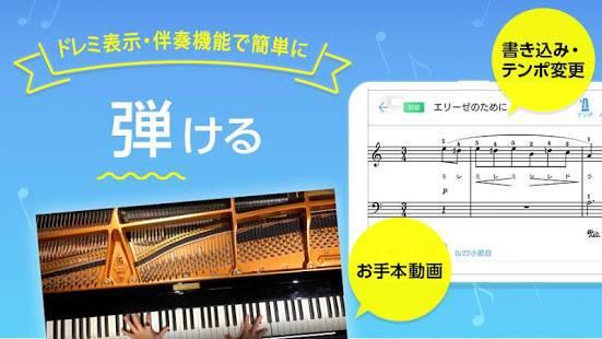 「ピアノ楽譜で練習できるAIピアノコーチ -ピアノ練習アプリ(無料楽譜あり)」のスクリーンショット 2枚目
