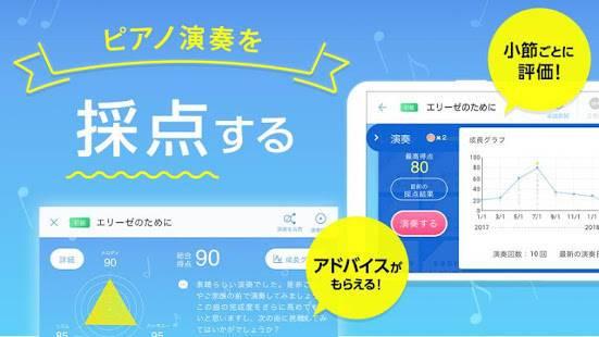 「ピアノ楽譜で練習できるAIピアノコーチ -ピアノ練習アプリ(無料楽譜あり)」のスクリーンショット 3枚目