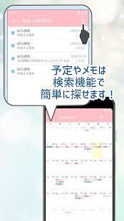 「LIBECAL - 2つのカレンダーを一括管理するスケジュール管理アプリ」のスクリーンショット 3枚目