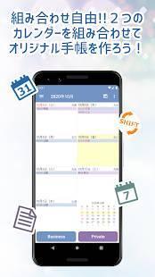 「LIBECAL - 2つのカレンダーを一括管理するスケジュール管理アプリ」のスクリーンショット 1枚目
