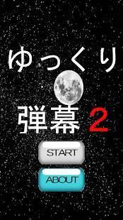 「ゆっくり弾幕2」のスクリーンショット 1枚目