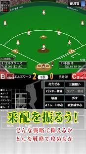 「いつでも監督だ!~育成~ お試し版(無料)《野球シミュレーション&育成ゲーム》」のスクリーンショット 2枚目