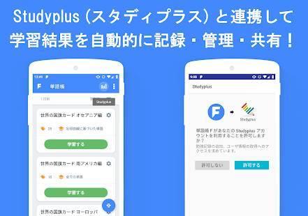 「単語帳F 効率的で効果的な復習方法に拘った、自分で作る無料の単語帳メーカー(フラッシュカード)アプリ」のスクリーンショット 1枚目