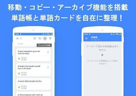 「単語帳F 効率的で効果的な復習方法に拘った、自分で作る無料の単語帳メーカー(フラッシュカード)アプリ」のスクリーンショット 2枚目