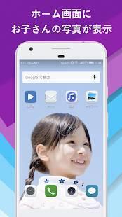 「子供の写真を待受画面で共有できる無料壁紙アプリ:Feel So Close」のスクリーンショット 2枚目