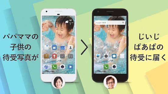 「子供の写真を待受画面で共有できる無料壁紙アプリ:Feel So Close」のスクリーンショット 1枚目
