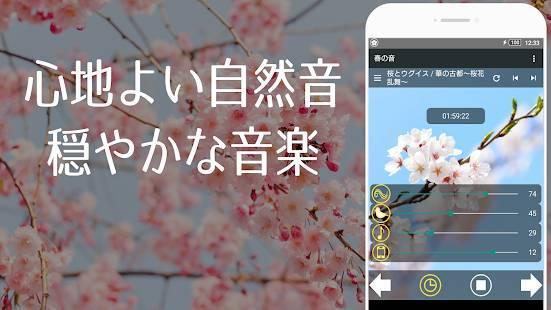 「春の自然音 ~快適な睡眠のために~ リラックス睡眠アプリ」のスクリーンショット 1枚目