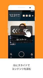 「ロック解除でPontaポイントがたまるおトクなアプリ【 貯まるスクリーン x Ponta】」のスクリーンショット 2枚目