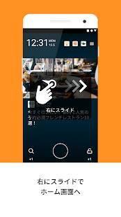 「ロック解除でPontaポイントがたまるおトクなアプリ【 貯まるスクリーン x Ponta】」のスクリーンショット 3枚目