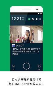 「ロック解除でJRE POINTが貯まるお得なアプリ【 貯まるスクリーン x JRE POINT】」のスクリーンショット 1枚目