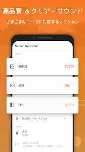 「画面録画 - スクリーンレコーダー、録画アプリ、スクリーン録画」のスクリーンショット 3枚目