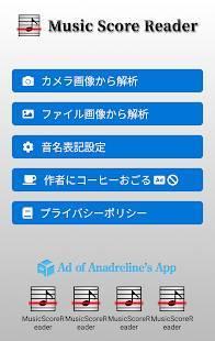 「Music Score Reader」のスクリーンショット 1枚目
