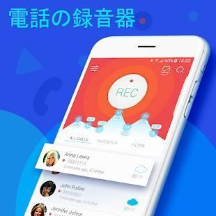 「自動着信通話レコーダー 2020 / Call Recorder - CallsBox」のスクリーンショット 1枚目