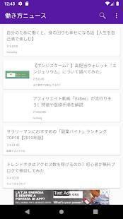 「副業・アフィリエイト・働き方ニュースまとめ」のスクリーンショット 1枚目