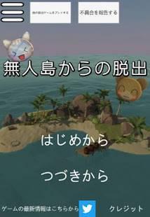 「無人島からの脱出 かわいい簡単無料脱出ゲーム」のスクリーンショット 1枚目
