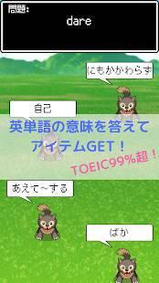 「ゲームで学ぶTOEIC狩って売って英単語」のスクリーンショット 1枚目