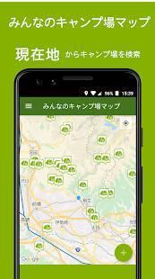 「みんなのキャンプ場マップ・バーベキュー場検索」のスクリーンショット 1枚目