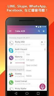 「通話録音 -  Cube ACR」のスクリーンショット 2枚目