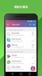 「通話録音 -  Cube ACR」のスクリーンショット 1枚目