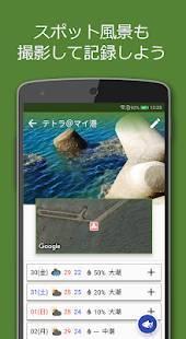 「ココツレ - 釣り記録をマップにマーク」のスクリーンショット 3枚目