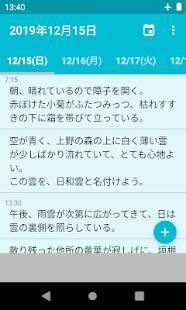「地味に便利な日記帳 (無料の日記アプリ)」のスクリーンショット 1枚目
