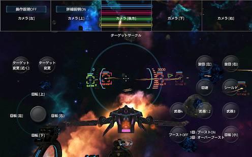 「迅雷【3Dシューティングアクション】」のスクリーンショット 3枚目