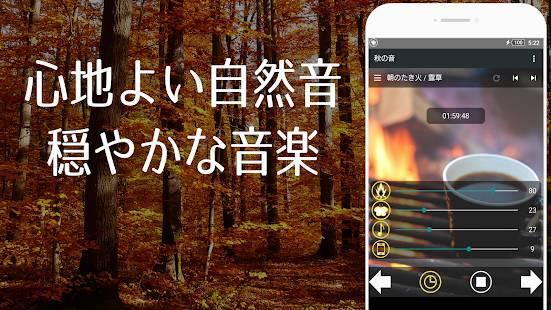 「秋の自然音 ~快適な睡眠のために~ リラックス睡眠アプリ」のスクリーンショット 1枚目