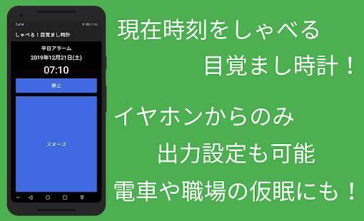 「しゃべる!目覚まし時計~好きな曲、音楽で起きれる計算問題も設定可能な音声デジタルアラームの無料アプリ」のスクリーンショット 1枚目
