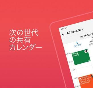 「GroupCal-共有カレンダー」のスクリーンショット 1枚目