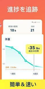 「大人気の断食のダイエットアプリ・ゼロカロリー・体重減少・ダイエットトラッカー」のスクリーンショット 3枚目
