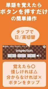 「にげられない英単語帳 TOEIC2000 スマホのホーム画面でいつでも英語学習(発音機能つき)」のスクリーンショット 2枚目