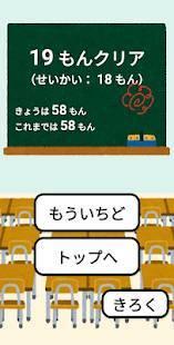 「とことん!!かけ算」のスクリーンショット 3枚目