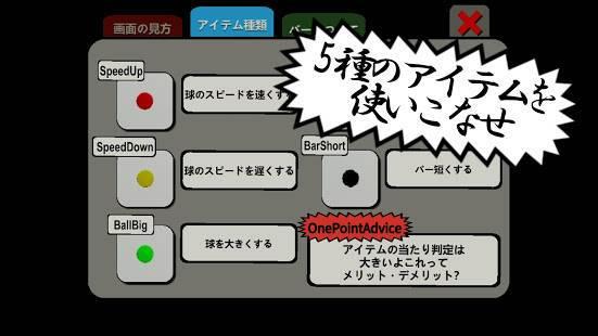 「球運び~ブロック崩し×横スクロールアクション~」のスクリーンショット 3枚目