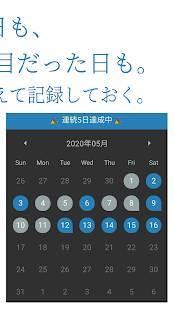 「Routine Logger ~習慣化サポートアプリ~」のスクリーンショット 2枚目