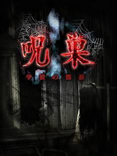 「脱出ゲーム 呪巣 -学校の怪談- トラウマ級の呪い・恐怖が体験できるホラー脱出ゲーム」のスクリーンショット 1枚目