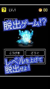 「脱出ゲーム 魔法勇者 -RPGバトル×エスケープ謎解き-」のスクリーンショット 1枚目