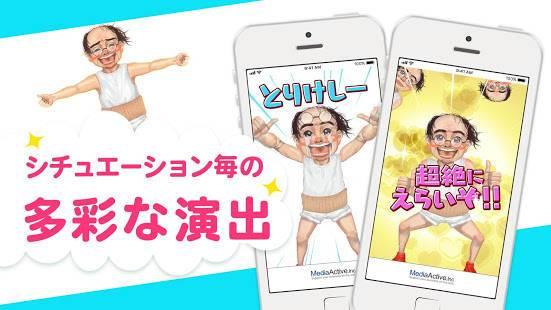 「ほめおっちゃん」のスクリーンショット 2枚目