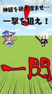 「まじかる☆見斬り勝負!」のスクリーンショット 1枚目